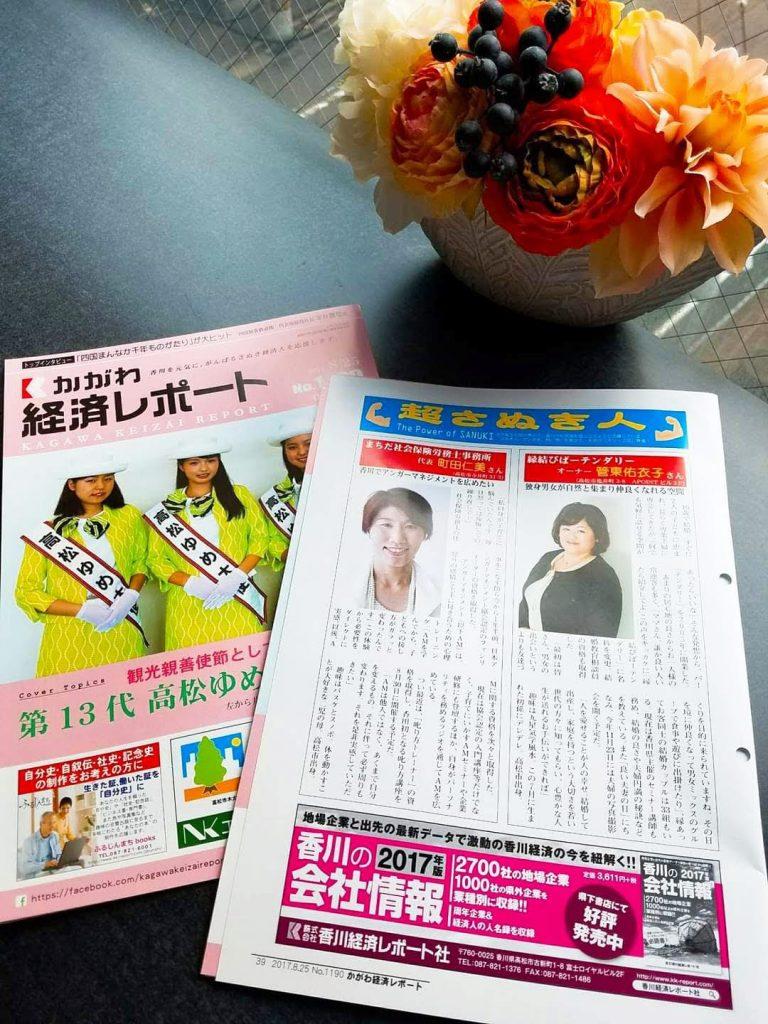 香川経済レポート社さんに取り上げられました