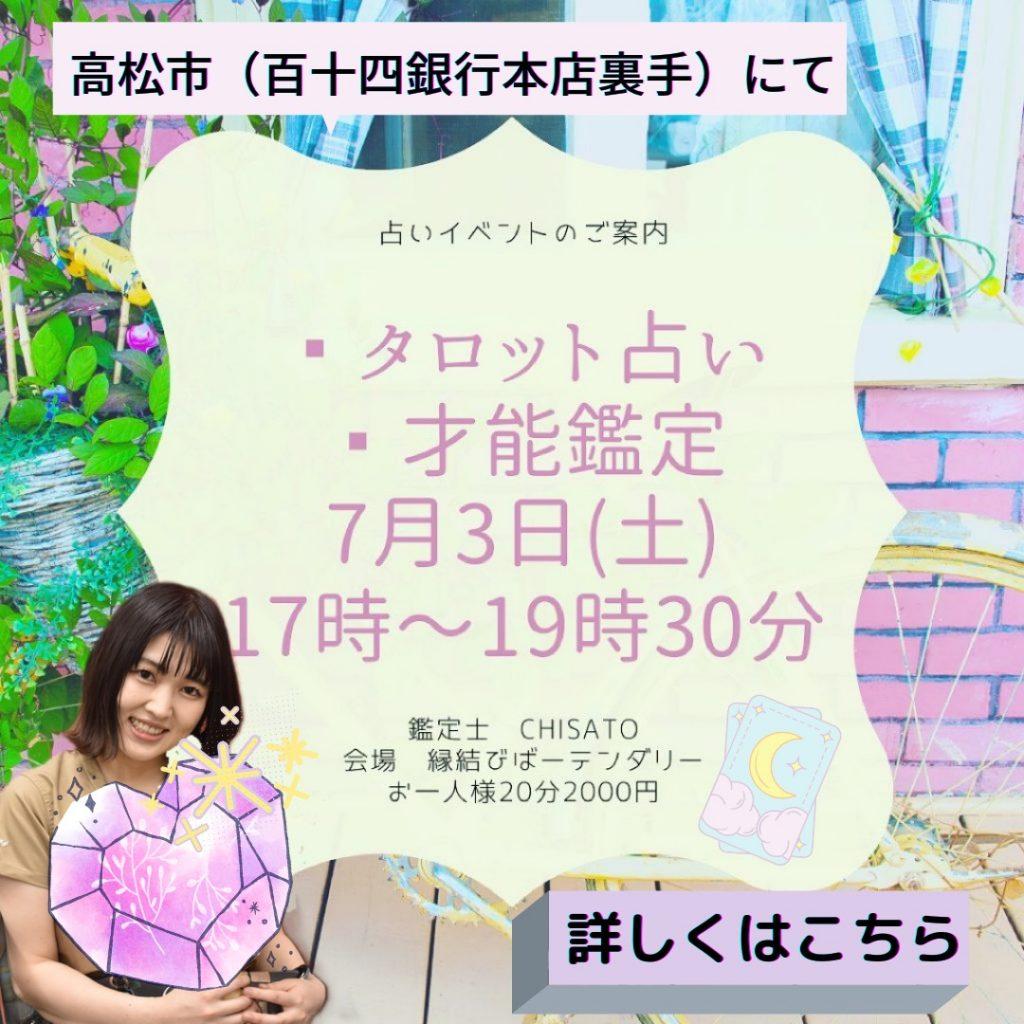 7月3日(土)【占いイベントのご案内】